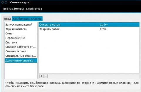 goryachaya-klavisha-dlya-otkrytiya-diskovoda-660x427